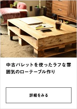 中古パレットを使ったラフな雰囲気のローテーブル作り