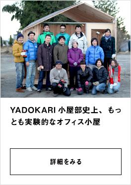 YADOKARI小屋部史上、もっとも実験的なオフィス小屋