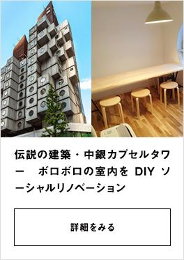 伝説の建築・中銀カプセルタワー ボロボロの室内をDIYソーシャルリノベーション