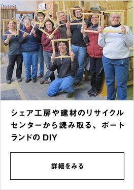 シェア工房や建材のリサイクルセンターから読み取る、ポートランドのDIY